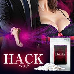 HACK(ハック)