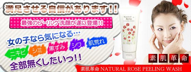 素肌革命ナチュラルローズピーリング洗顔 黒ずみ・ニキビケア