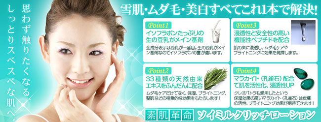 素肌革命ソイミルクリッチローション 豆乳・パイナップル酵素配合抑毛ローション